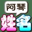 742 Aqin-big name sticker