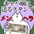 キャバ嬢に送るスタンプ【メンヘラver.】