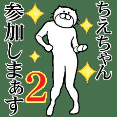 【ちえちゃん】専用2超スムーズなスタンプ