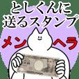 としくんに送るスタンプ【メンヘラver.】