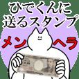 ひでくんに送るスタンプ【メンヘラver.】