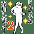 【じんちゃん】専用2超スムーズなスタンプ