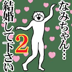 【なみちゃん】に送るスタンプ 2