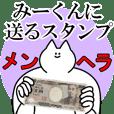みーくんに送るスタンプ【メンヘラver.】