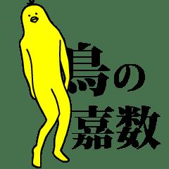 「嘉数」の激しく動く黄色い鳥
