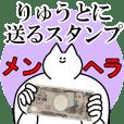 りゅうとに送るスタンプ【メンヘラver.】