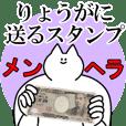 りょうがに送るスタンプ【メンヘラver.】