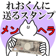 れおくんに送るスタンプ【メンヘラver.】