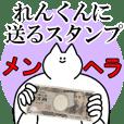 れんくんに送るスタンプ【メンヘラver.】