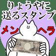 りょうやに送るスタンプ【メンヘラver.】