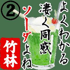★竹林★動く川柳スタンプ2(ダジャレ編)