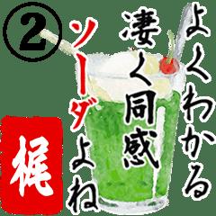 ★梶★動く川柳スタンプ2(ダジャレ編)