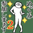 【めぐみ】専用2超スムーズなスタンプ