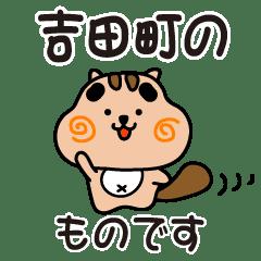 りすぼん! 静岡県吉田町スタンプ