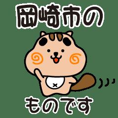 りすぼん! 愛知県岡崎市スタンプ