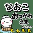 naoko_dm
