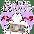 だいすけに送るスタンプ【メンヘラver.】