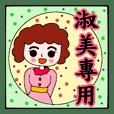 Shu Mei 2019