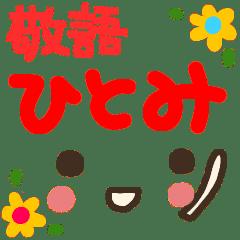 『敬語』手書き顔文字スタンプ【ひとみ】
