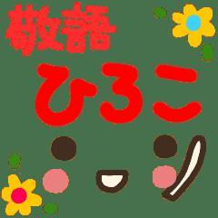 『敬語』手書き顔文字スタンプ【ひろこ】