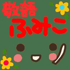 『敬語』手書き顔文字スタンプ【ふみこ】