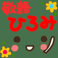 『敬語』手書き顔文字スタンプ【ひろみ】