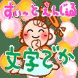 すぃ〜と えんじぇるスタンプ5