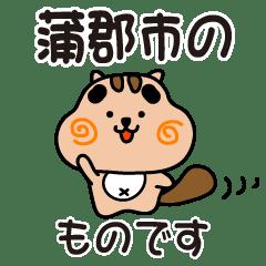 りすぼん! 愛知県蒲郡市スタンプ