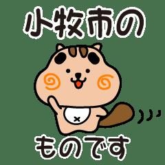 りすぼん! 愛知県小牧市スタンプ