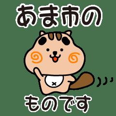 りすぼん! 愛知県あま市スタンプ