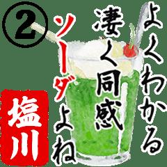 ★塩川★動く川柳スタンプ2(ダジャレ編)