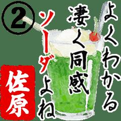 ★佐原★動く川柳スタンプ2(ダジャレ編)