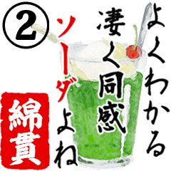 ★綿貫★動く川柳スタンプ2(ダジャレ編)