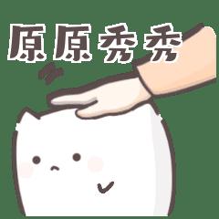 【原原】專用貼圖(´・ω・`)