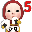 【#5】レッドタオルの【かな】が動く!!