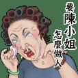 麻吉麻吉-陳小姐