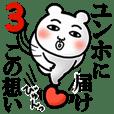 Yunho Love3