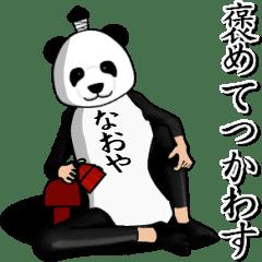 【なおや】がパンダに着替えたら.4