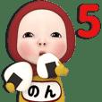 【#5】レッドタオルの【のん】が動く!!