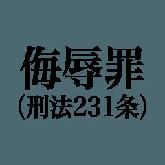 罪名及び罰条 - LINE スタンプ | LINE STORE