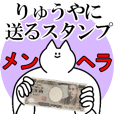 りゅうやに送るスタンプ【メンヘラver.】