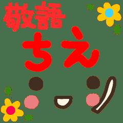 『敬語』手書き顔文字スタンプ【ちえ】