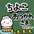 chiyoko_dm