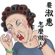 麻吉麻吉-淑惠