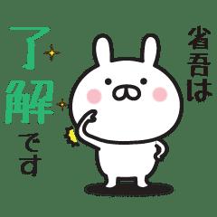 【省吾専用】敬語スタンプ【うさぎ】