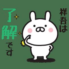 【祥吾専用】敬語スタンプ【うさぎ】