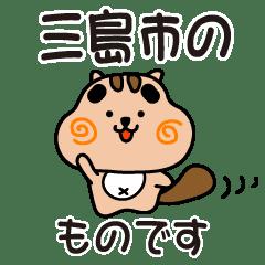りすぼん! 静岡県三島市スタンプ