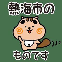 りすぼん! 静岡県熱海市スタンプ
