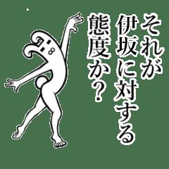 【伊坂/いさか】さんが使えば面白い!