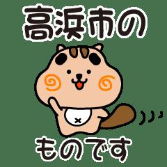 りすぼん! 愛知県高浜市スタンプ